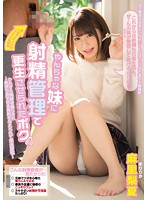 MIAE-048 I Was Forced To Rehabilitate In Ejaculation Management To Naughty Sister Mari Rika