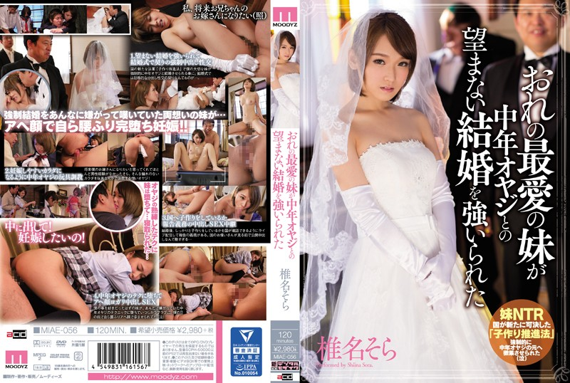[JAV Streaming]MIAE-056 Shiina Sky My Beloved Sister Was Forced To Get Married You Do Not Want A Middle-aged Father