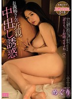 MIAE-064 Temptation Tour Out In Your Sister-in-law is Relatives Of