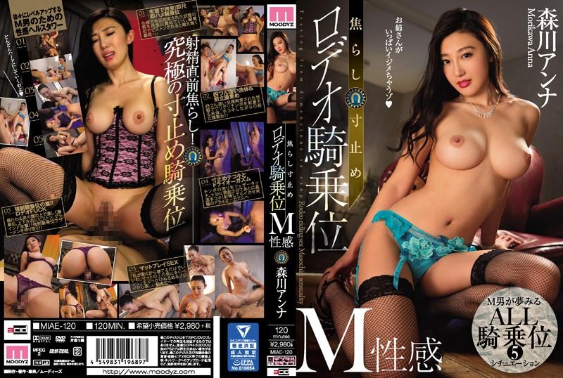 [MIAE-120] Sexy Masochist Irritating Last Minute Pull Out Rodeo - Anna Morikawa