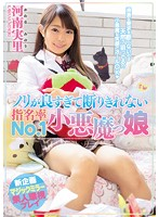 MIAE-126 Nori Is Too Good And Can Not Be Ruled Out Nomination Rate No.1 Small Devil Girl Kaen Henan