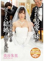 MIAE-162 My Beloved Sister Was Forcibly Married With Middle-aged Oyaji Miya Shuri