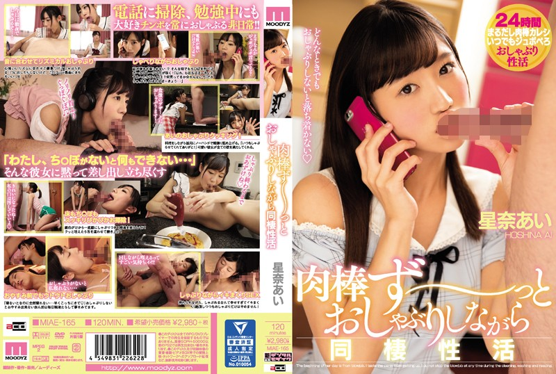 MIAE-165 Without A Meat Stick ~ Suddenly While Living With A Cohabiting Living Haruna Ai
