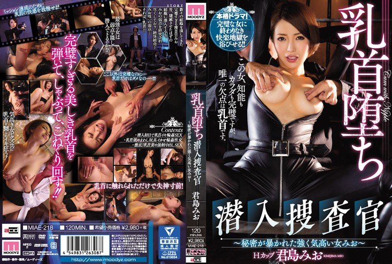 MIAE-218 A Nipple Falling Infiltration Investigator - A Strongly Noble Lady Whose Secret Was Revealed - Mio Kimishima