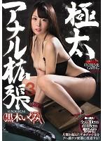 [MIAE-338] Ultra Thick Anal Expansion 3 Ikumi Kuroki