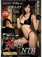 [MIAE-350] Humiliated In Front Of Her Beloved Partner. The Newly Married Investigator Gets Cuckolded By His Wife Who Is Also His Partner. Miori Ayaha