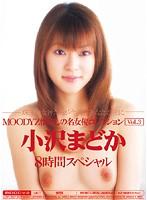MOODYZ懐かしの名女優コレクション Vol.3 小沢まどか