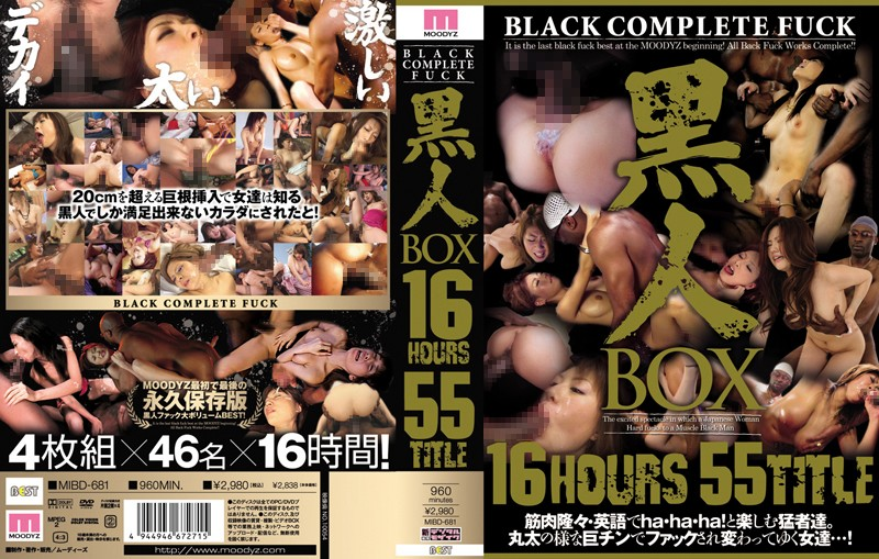 BLACK COMPLETE FUCK 黒人BOX 16HOURS 55TITLE