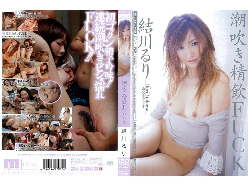 [MIDD-257] 潮吹き精飲FUCK MIDD