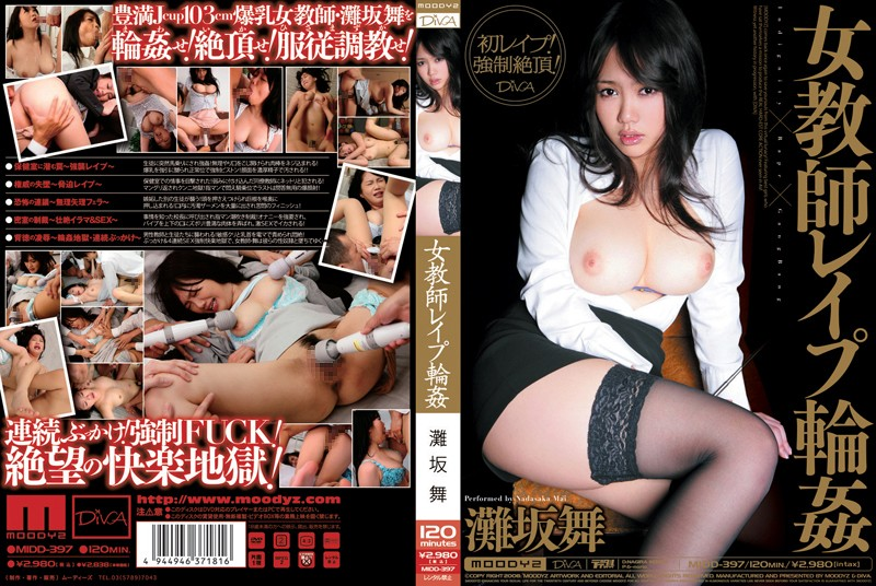 midd397pl MIDD 397 Nadasaka Mai 女教師 レイプ 輪姦 灘坂舞 ~ MIDD397 Nada Hill Gangbang Rape Female Teacher Mai