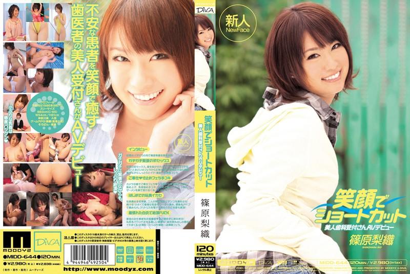 http://pics.dmm.co.jp/mono/movie/adult/midd644/midd644pl.jpg