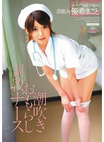 Midd727 Squirt Nurse Training Yuki Makoto Moodyz  Diva 