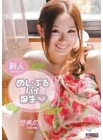 「めいぷるパイ誕生◆ 悠希めい」のパッケージ画像