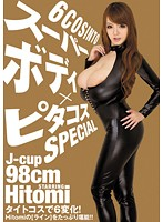 Tight Fitting Costume Special Hitomi Tanaka