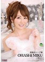 MIDD-953 - Not Long Time Ohashi Soap Lady Ultra-rarity