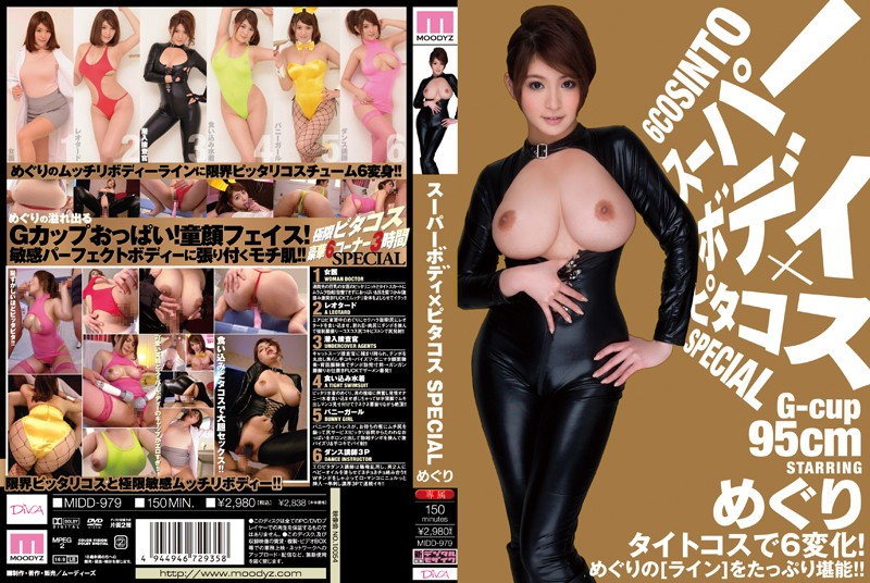midd979pl MIDD 979 Meguri   Super Body x Tight Fitting Costume Special