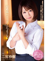 Image MIDE-005 Saki Ninomiya Welcome To Ultra-rarity Sexual Rejuvenation Massage