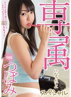 MIDE-017 - Special Bud I Became The Exclusive