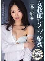 女教師レイプ輪姦 夏目彩春 MIDE-021画像