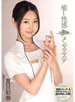 MIDE-034 - Aya Natsume Spring Men's Esthetic Sense Of Healing
