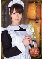 MIDE-040 - Not Long Time Ohashi Serving As Master