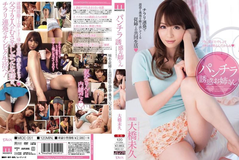 mide051pl MIDE 051 Miku Ohhashi   Seductive Cousin Who Flashes Her Panties