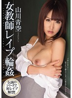 MIDE-052 - Female Teacher Rape Gangbang Blue Sky