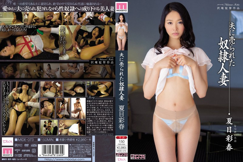 mide073pl MIDE 073 Iroha Natsume   Slave Married Woman Offered Up By Her Husband