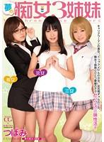 夢の痴女3姉妹 つぼみ MIDE-078画像