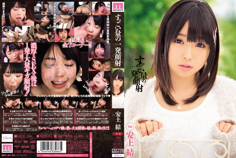 mide094pl MIDE 094 Yui Azuchi   Extremely Substantial Facial Shot