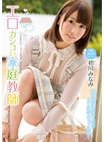 Watch Erokashiko-i Tutor Hatsukawa South