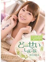 Shiyouyo Hatsukawa Minami Blame Hup