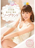 MIDE-135 Beautiful Girl First Experience Your Service Soapland Hatsukawa South Pounding
