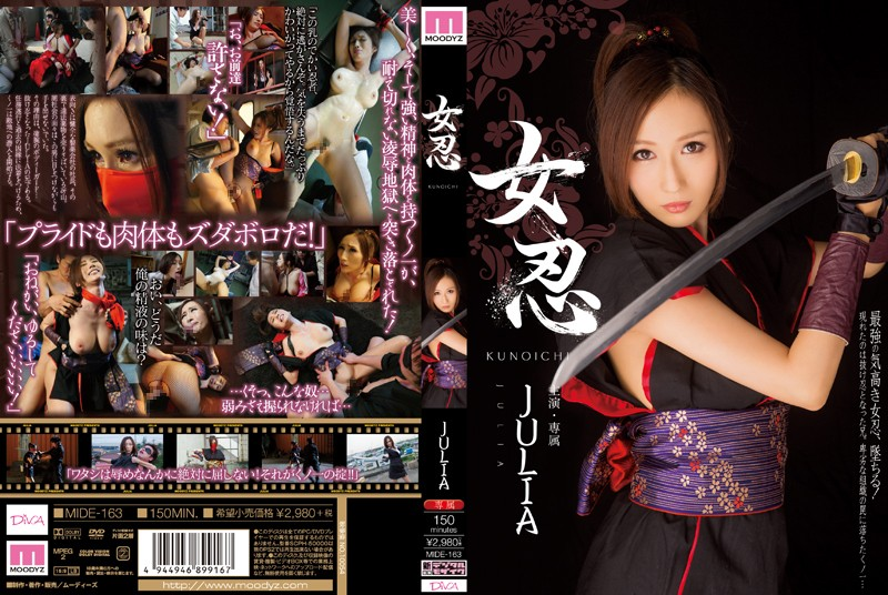 MIDE-163 - Woman Shinobu JULIA