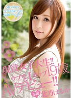 MIDE-191 - Active College Student! Naive I Cup 19-year-old AV Debut! Kitano Haruka