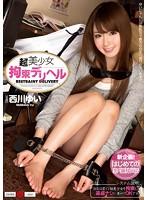 MIDE-226 - Ultra Pretty Restraint Deriheru Yui Nishikawa
