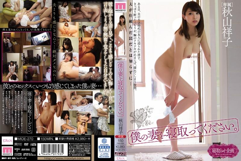 MIDE-270 僕の妻を寝取ってください。 秋山祥子