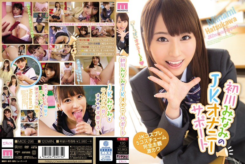 無字幕-MIDE-296 初川みなみのJKオナニーサポート