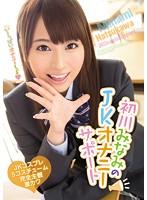 MIDE-296 JK Masturbation Support Of Hatsukawa South
