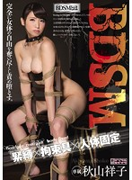 MIDE-335 BDSM 緊縛×拘束具×人体固定 秋山祥子