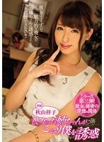 MIDE-366 彼女のお姉ちゃんがこっそり僕を誘惑 秋山祥子