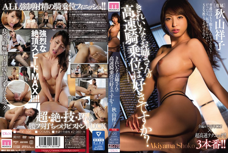 MIDE-396 Fast Cowgirl Of Beautiful Older Sister Or Are You Like? Shoko Akiyama