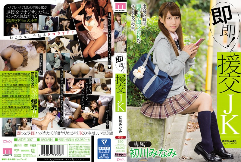 MIDE-397 Soku Soku!Compensated Dating JK Hatsukawa South