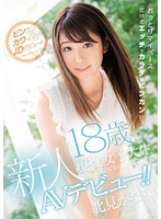 MIDE-415 Rookie 18-year-old Active College Student AV Debut Kanami Kitami