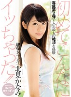 MIDE-425 The First Time Chat So Go! !Active College Student Kanami Kitami