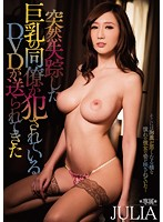 [MIDE-452] A Suddenly Disappeared Busty Colleague Has Been Sent A DVD That Is Being Fucked JULIA