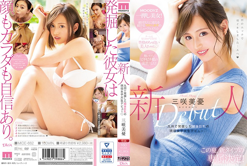 MIDE-662 Rookie Busty Active Female College Student Debut Excavated In Kyushu Misaki Misaki