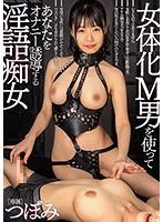 女体化M男を使ってあなたをオナニー誘導する淫語痴女 つぼみ MIDE-713画像