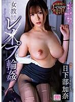 女教師レ×プ輪姦 日下部加奈 MIDE-763画像
