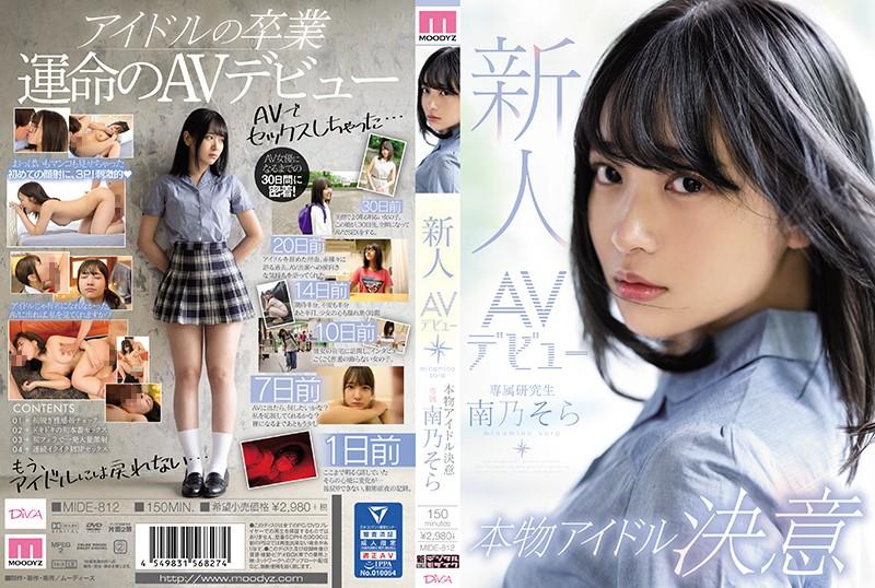 【中文】[MIDE-812] 新人AV出道真正偶像決意 南乃空